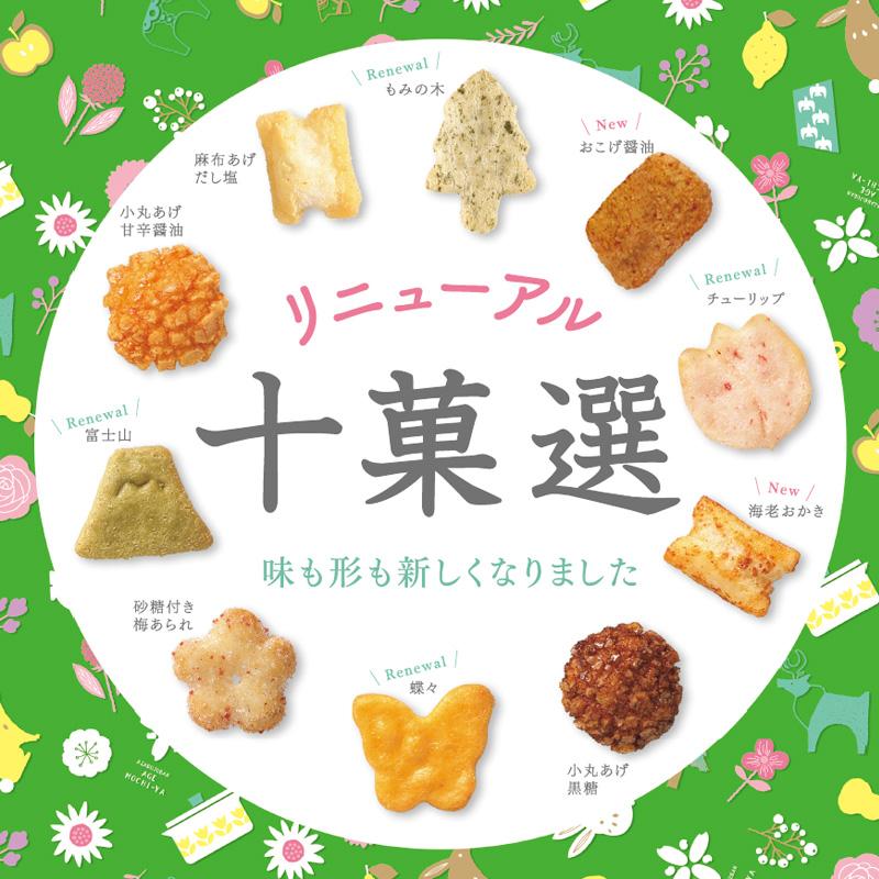 B3211 【新】 十菓選 中缶(70個入)