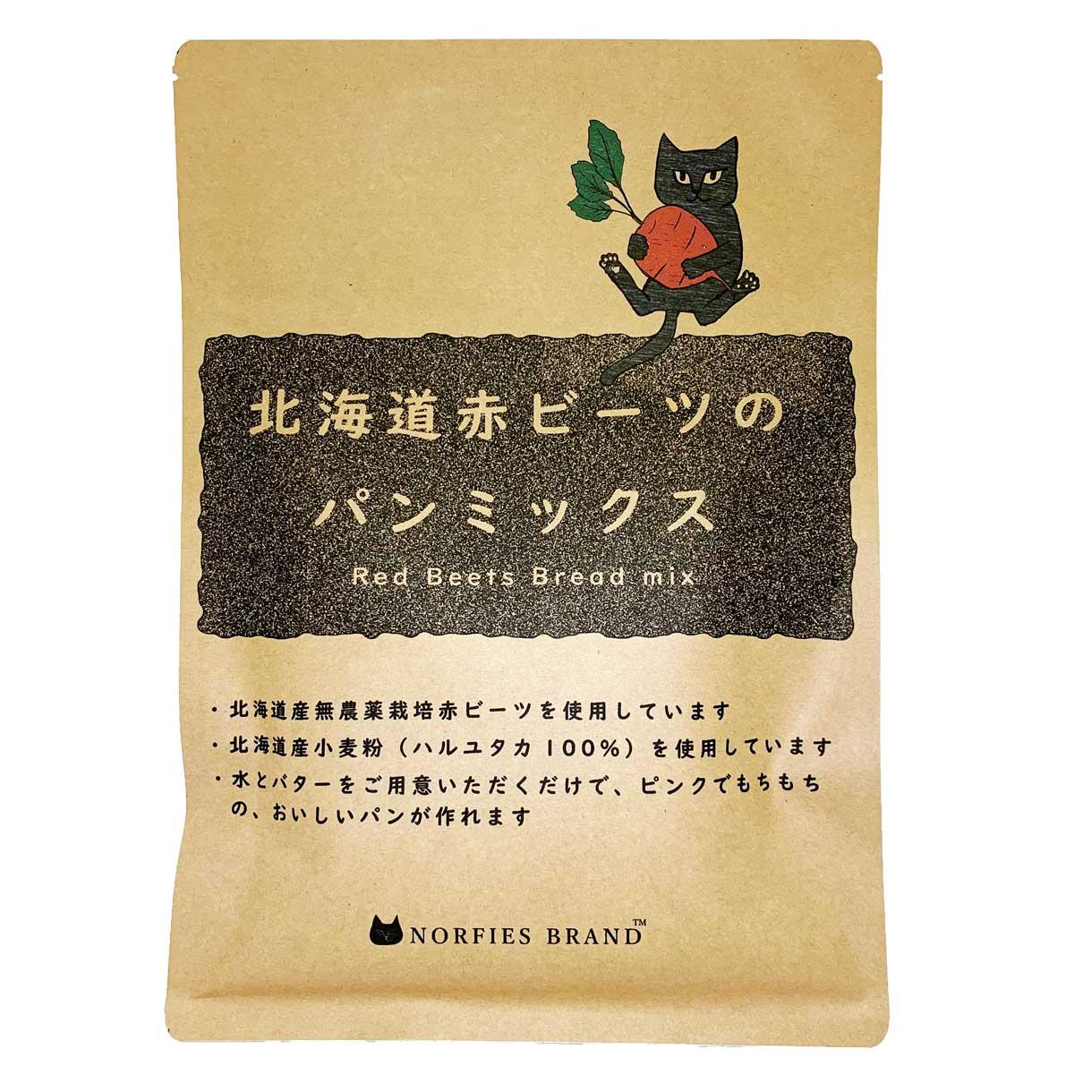 【送料無料★】北海道赤ビーツのパンミックス