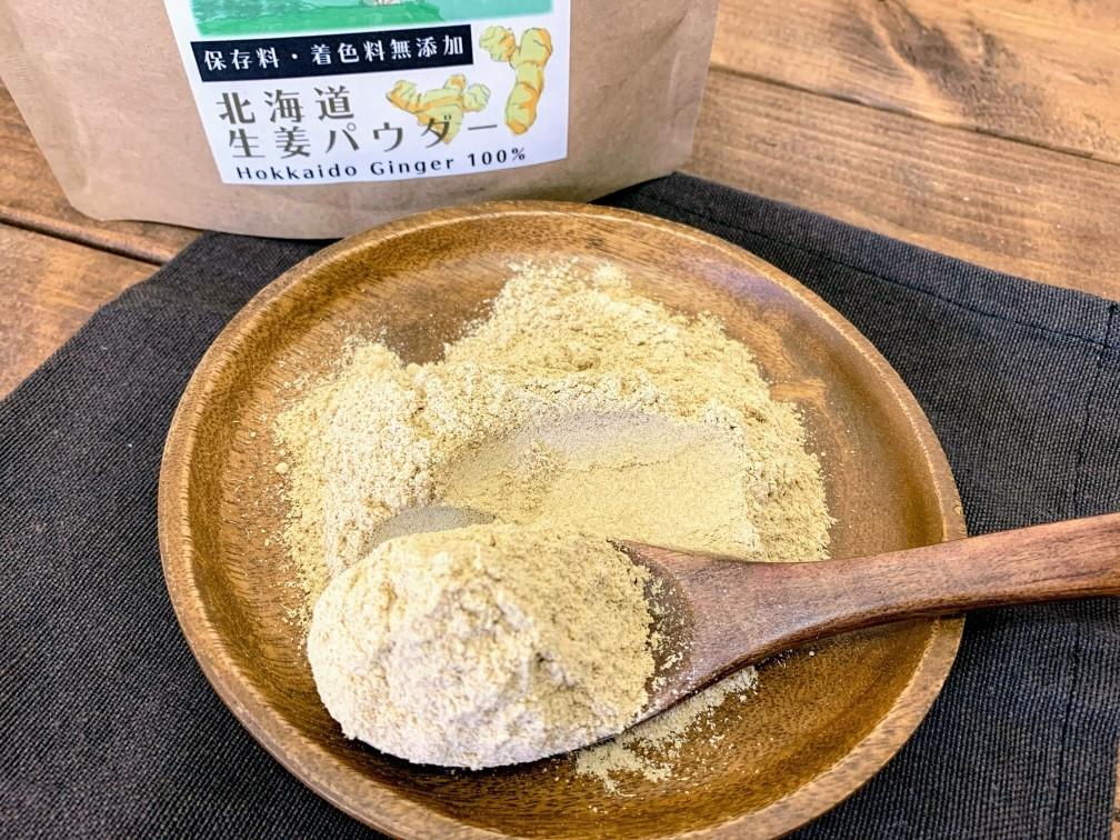 【送料無料★】北海道生姜パウダー