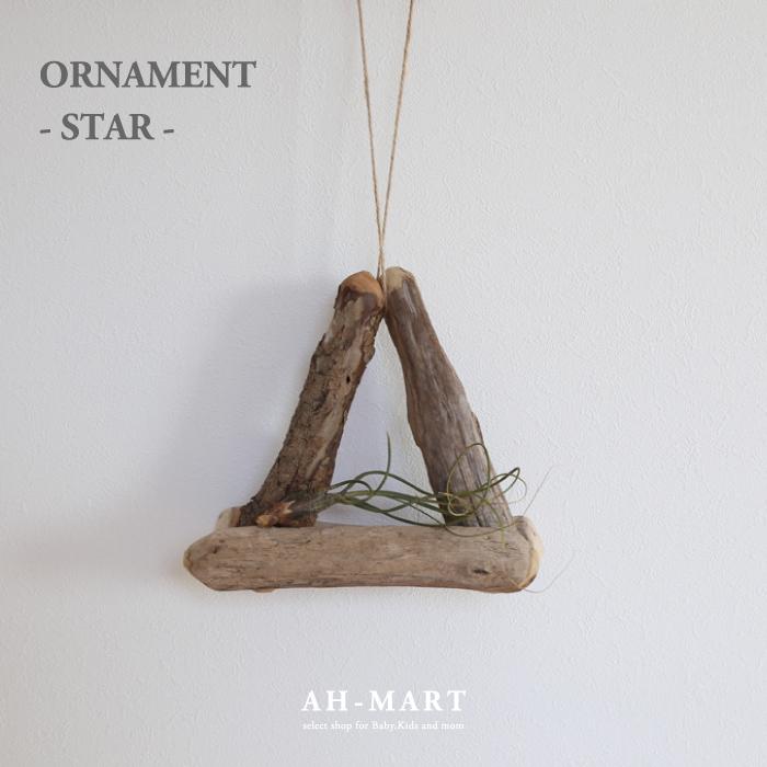 ORNAMENT / TRIANGLE 流木インテリア