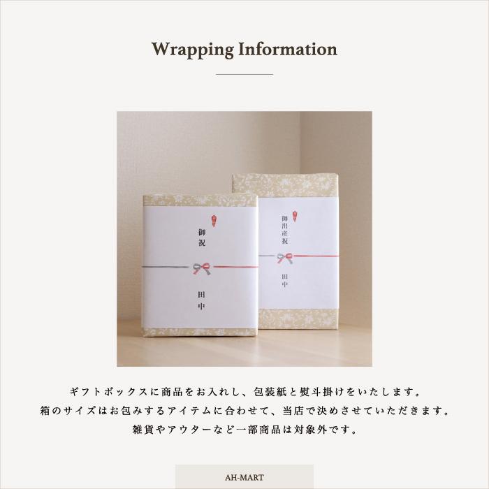 有料ラッピング ギフトボックス+包装紙+熨斗