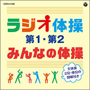 [CD]ラジオ体操 第1・第2/みんなの体操(改訂版)