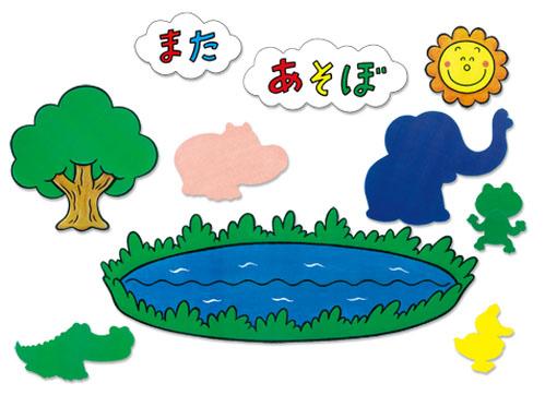 [パネルセット]カラープリントパネルシアター お池にじゃっぽ〜ん