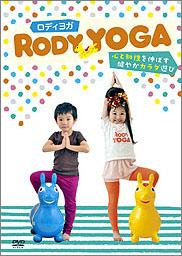 [DVD]ロディヨガ 〜心と知性を伸ばす健やかカラダ遊び〜