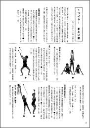 [書籍]2015年平多正於舞踊研究所運動会用テキスト