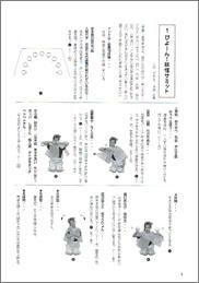 [書籍]2015年平多正於舞踊研究所発表会用テキスト
