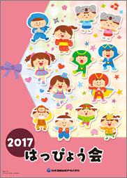 [書籍]2017 はっぴょう会 テキスト