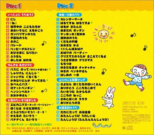 [CD]超★殿堂入り ほいくソング〜みんなが歌った!保育士さんイチオシの50曲〜(2枚組)