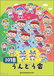 [書籍]2018 うんどう会テキスト