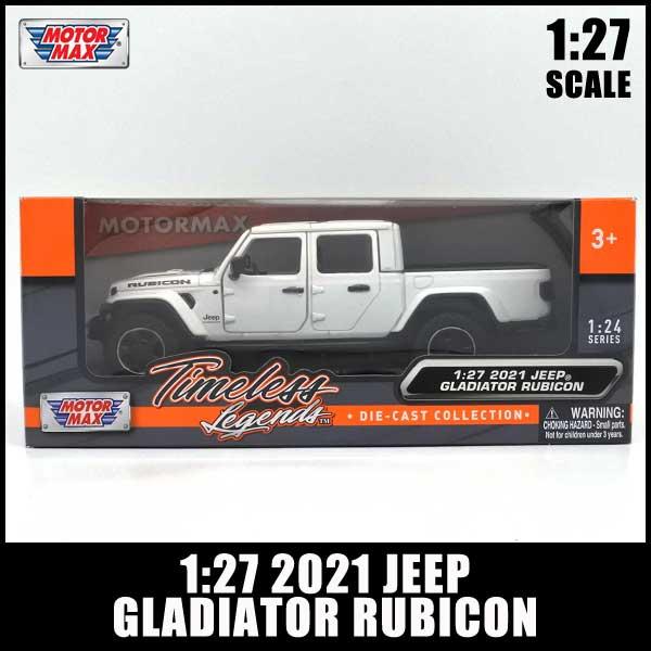 1/27 箱入り  ミニカー 2021 JEEP GLADIATOR RUBICON ホワイト 2021年 ジープ グラディエーター ルビコン 白 アメ車 モーターマックス社製