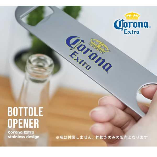 コロナビール 栓抜き ステンレス シルバー オープナー ボトルオープナー おしゃれ コロナエキストラ コロナ メキシコビール corona extra メキシコ雑貨