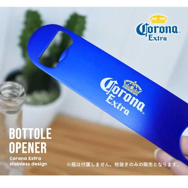 コロナビール 栓抜き ステンレス メタリックブルー オープナー ボトルオープナー おしゃれ コロナエキストラ コロナ メキシコビール corona extra メキシコ雑貨
