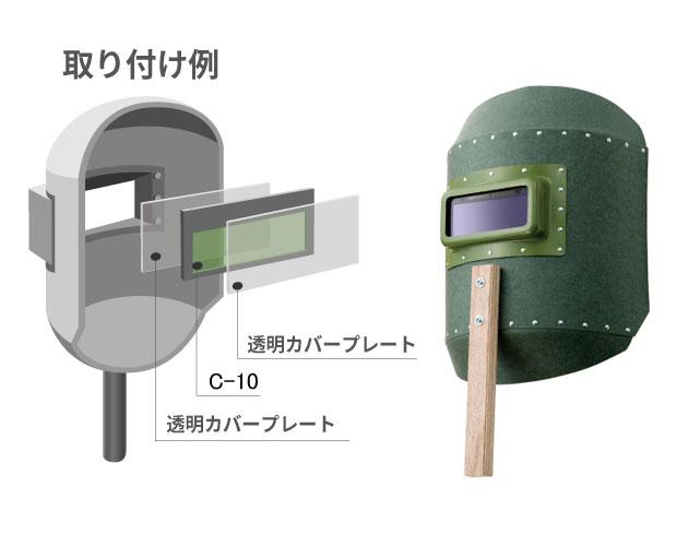 手持ち面用自動遮光フィルター C-10 #10
