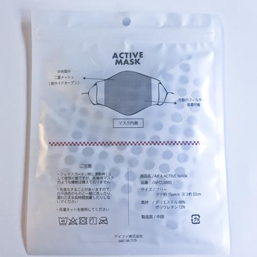 AIFA ACTIVE MASK-日本の夏collection-