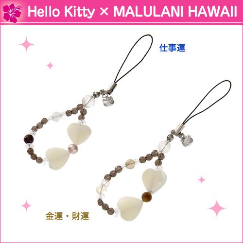 ハローキティ × マルラニハワイ コラボ ストラップ  天然石 パワーストーン・守護石★