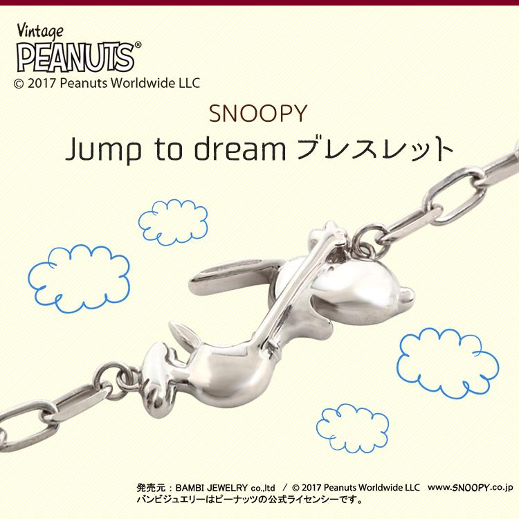 スヌーピー ブレスレット  ジュエリー ブレス  Snoopy Jump to dream J-Plus 限定販売