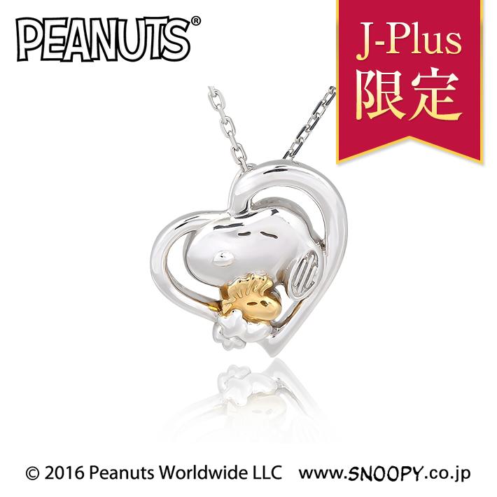スヌーピー & ウッドストック オープン ハート ネックレス J-Plus 限定販売