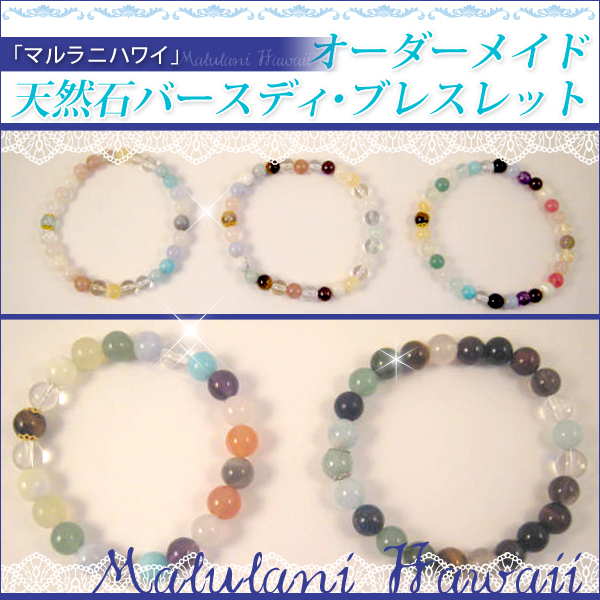 マルラニハワイ パワーストーン ブレスレット オーダーメイド 天然石バースディ ブレス  J-plus コラボレーション