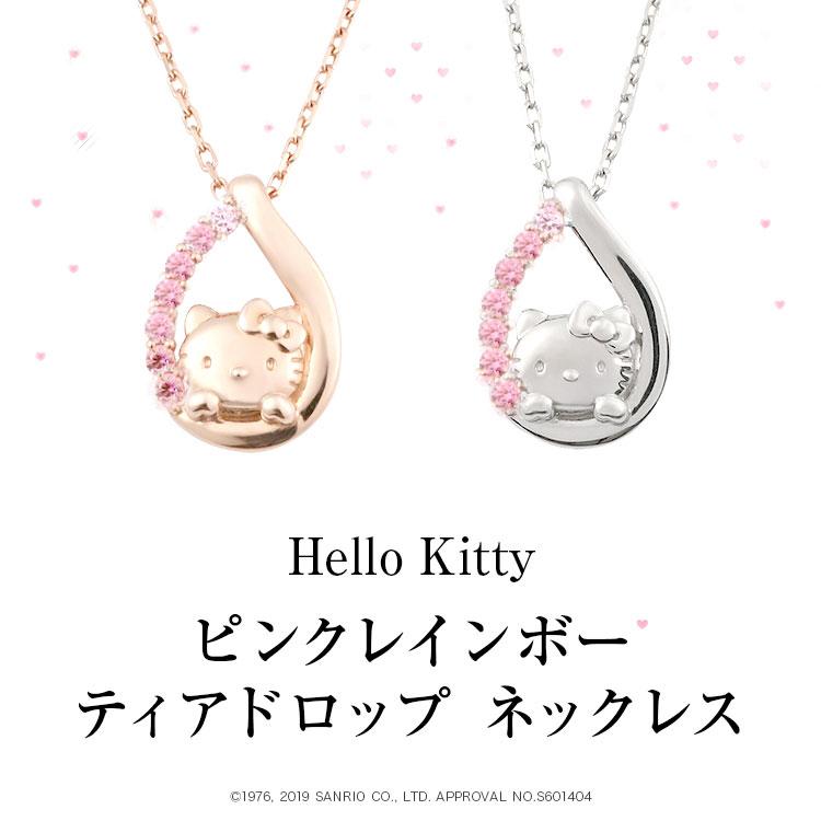 【当店限定20点】全部ピンクストーン !!Hello Kitty ネックレス ピンクレインボー ティアドロップ