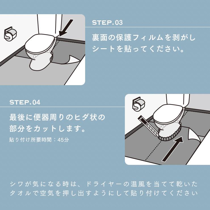 トイレ床模様替えシート