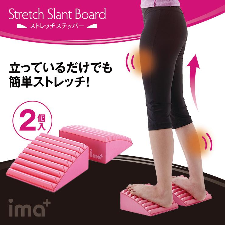 【送料無料】ストレッチステッパー