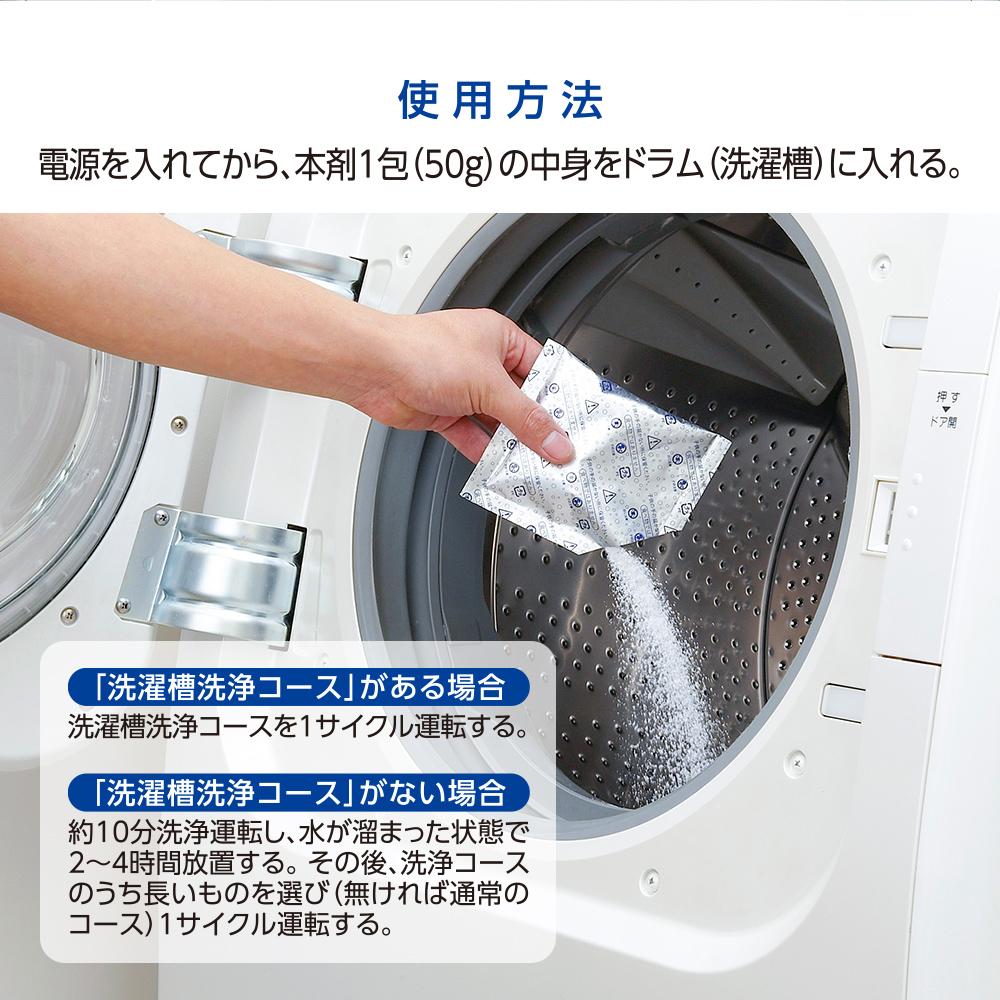 ドラム式洗濯槽泡クリーナー 1回分