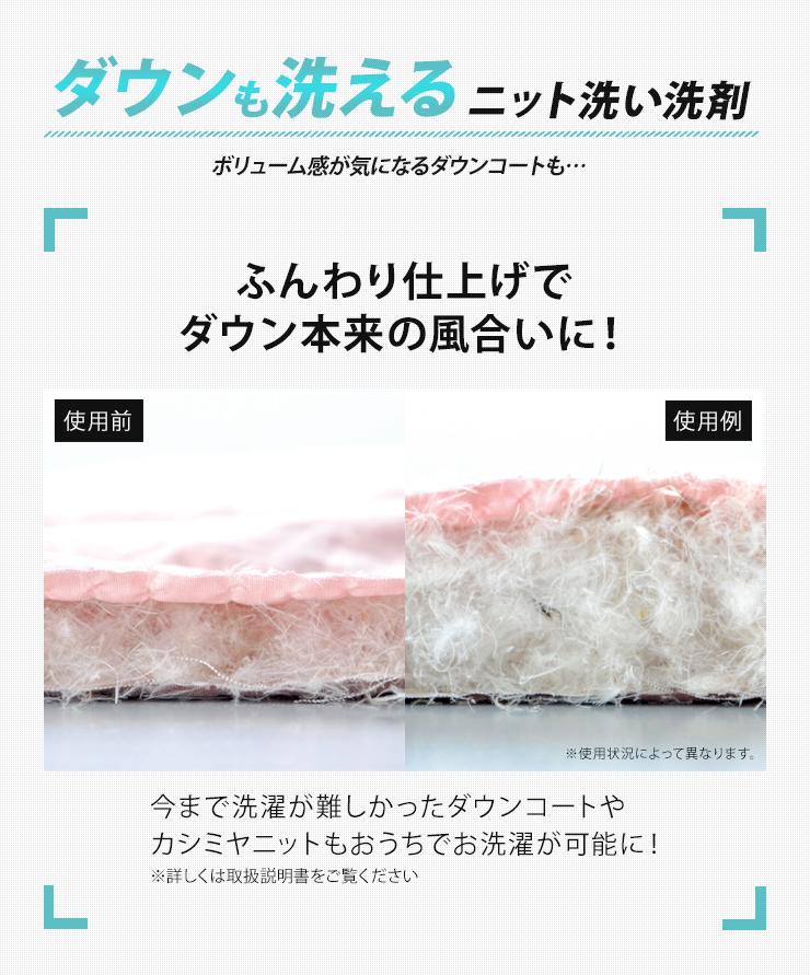 クリーニング屋さんの濃縮タイプ ニット洗い洗剤 徳用