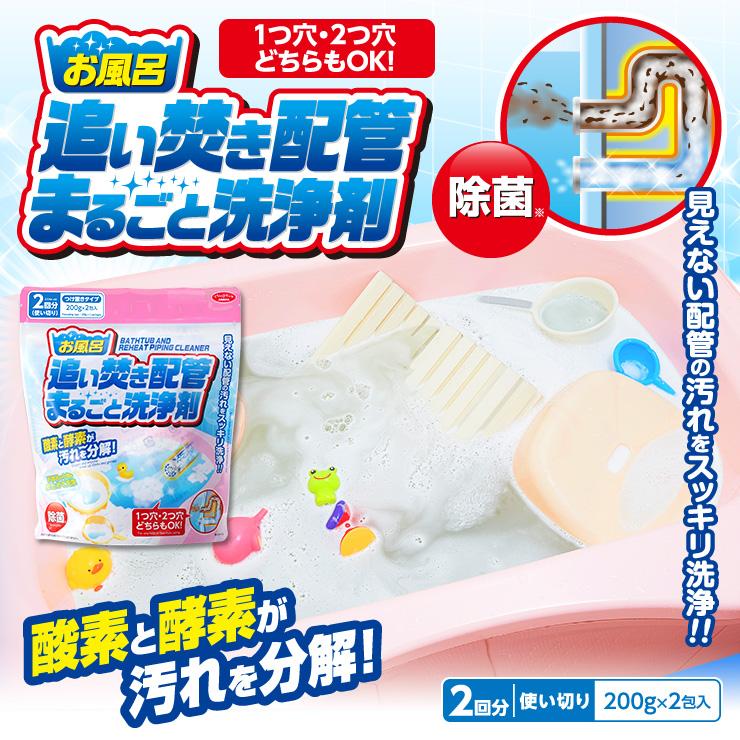 お風呂追い焚き配管まるごと洗浄剤