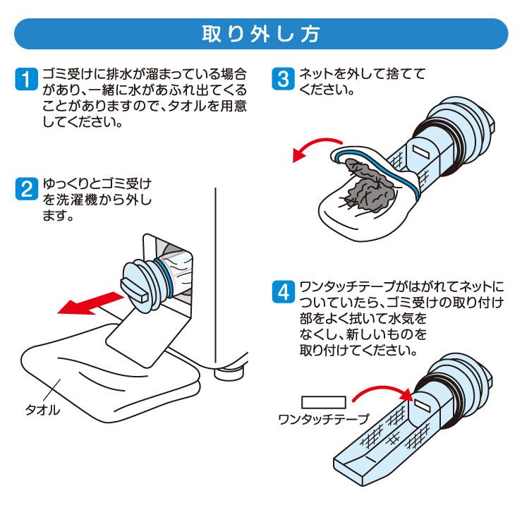 ネット型洗濯機ゴミ取りフィルター ドラム式用