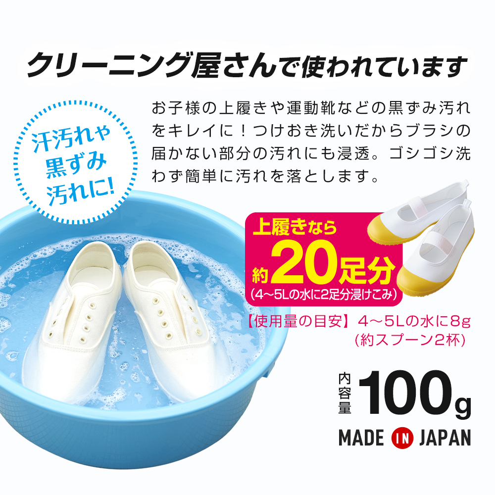 クリーニング屋さんの白さが際立つスニーカー洗剤
