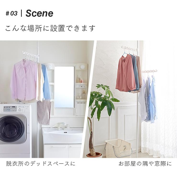 洗濯機横の室内物干しポール