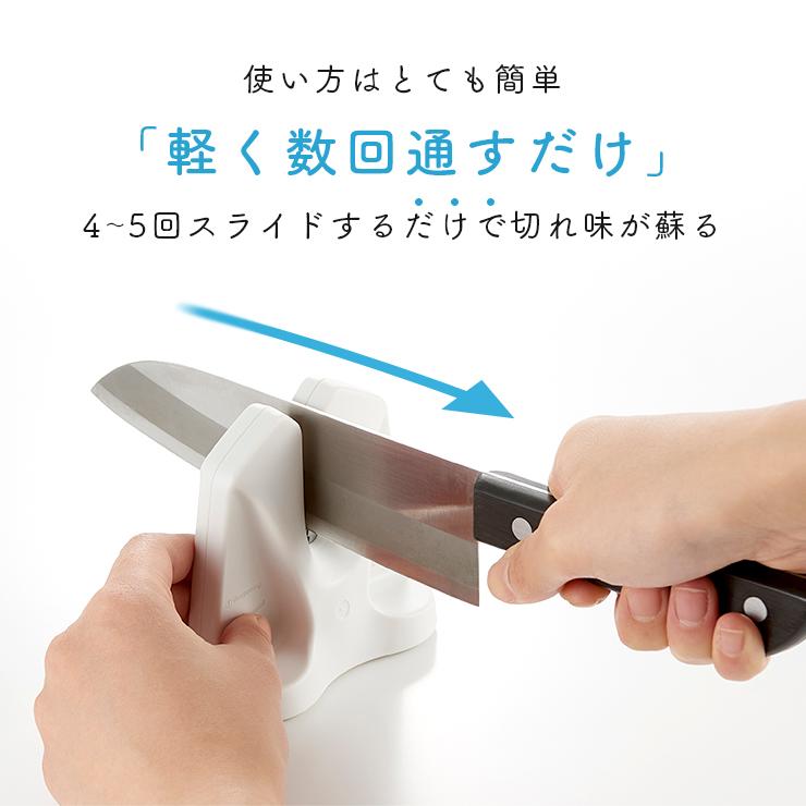 刃先を尖らす包丁研ぎ器