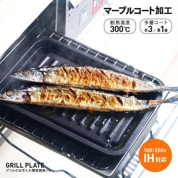 グリルのお手入れ簡単焼魚トレー