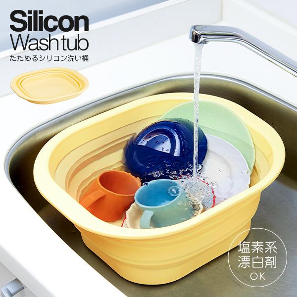 たためるシリコン洗い桶