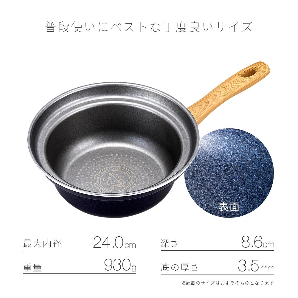 ダイヤモンドコート鍋型フライパン 24cm