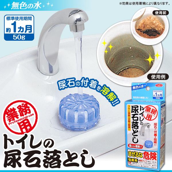 業務用トイレの尿石落とし