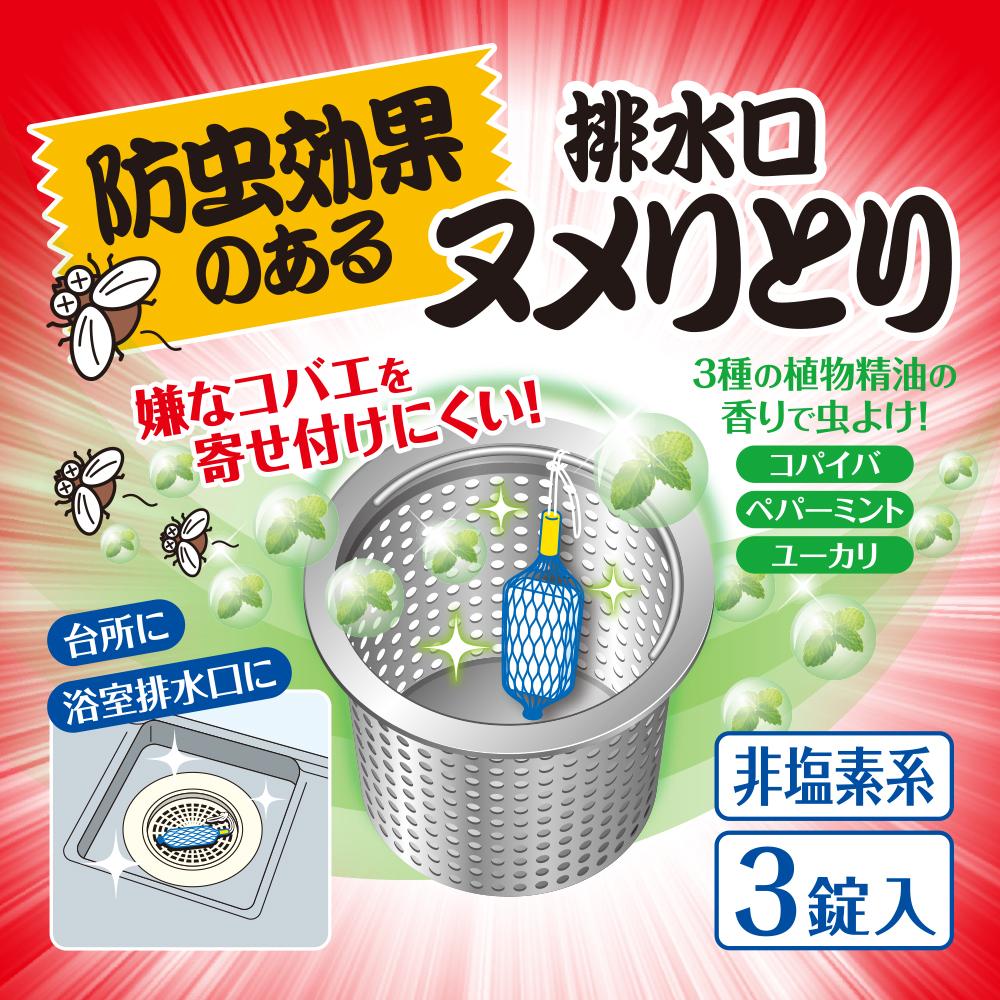 防虫効果のある排水口ヌメリとり 3錠入