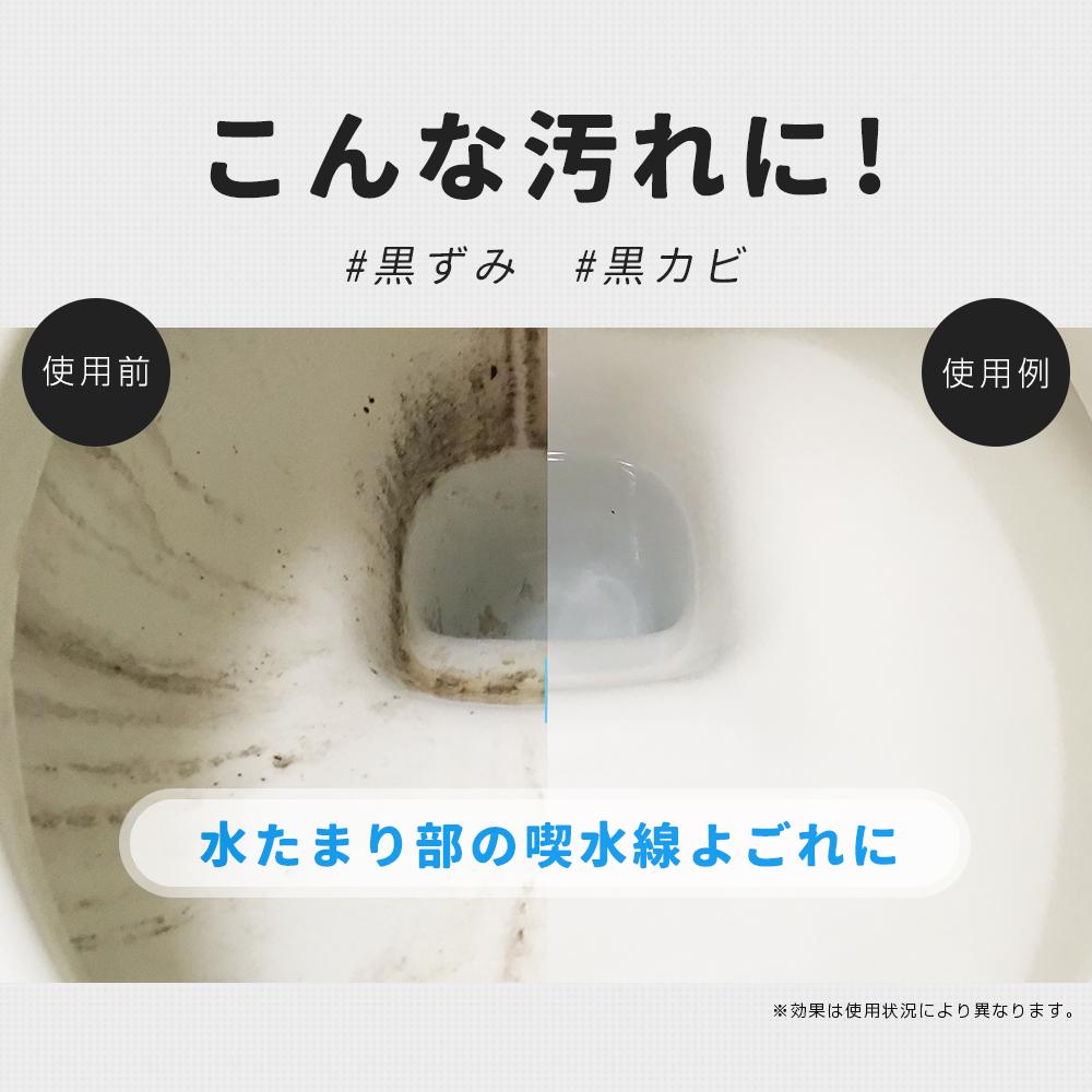 業務用 トイレ黒ずみ取り
