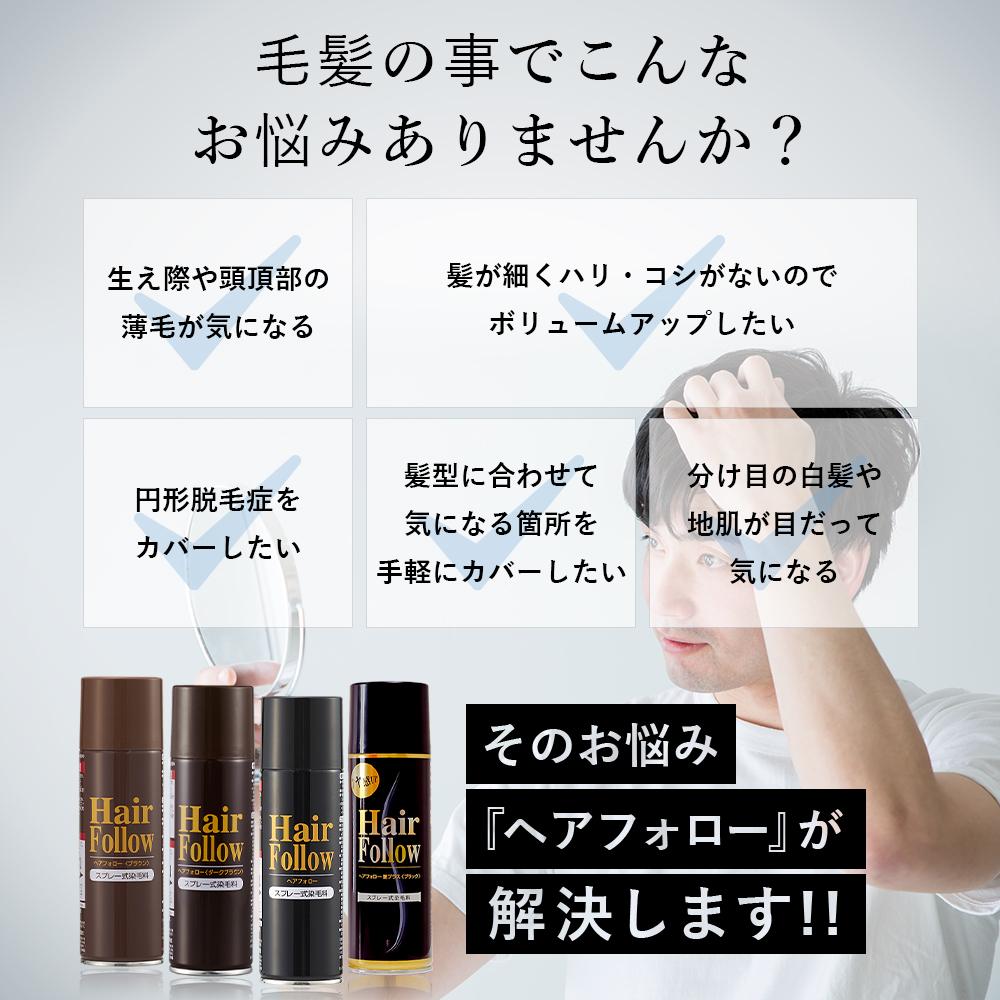 【送料無料】ヘアフォローブラック/ブラウン/ダークブラウン/艶ブラック