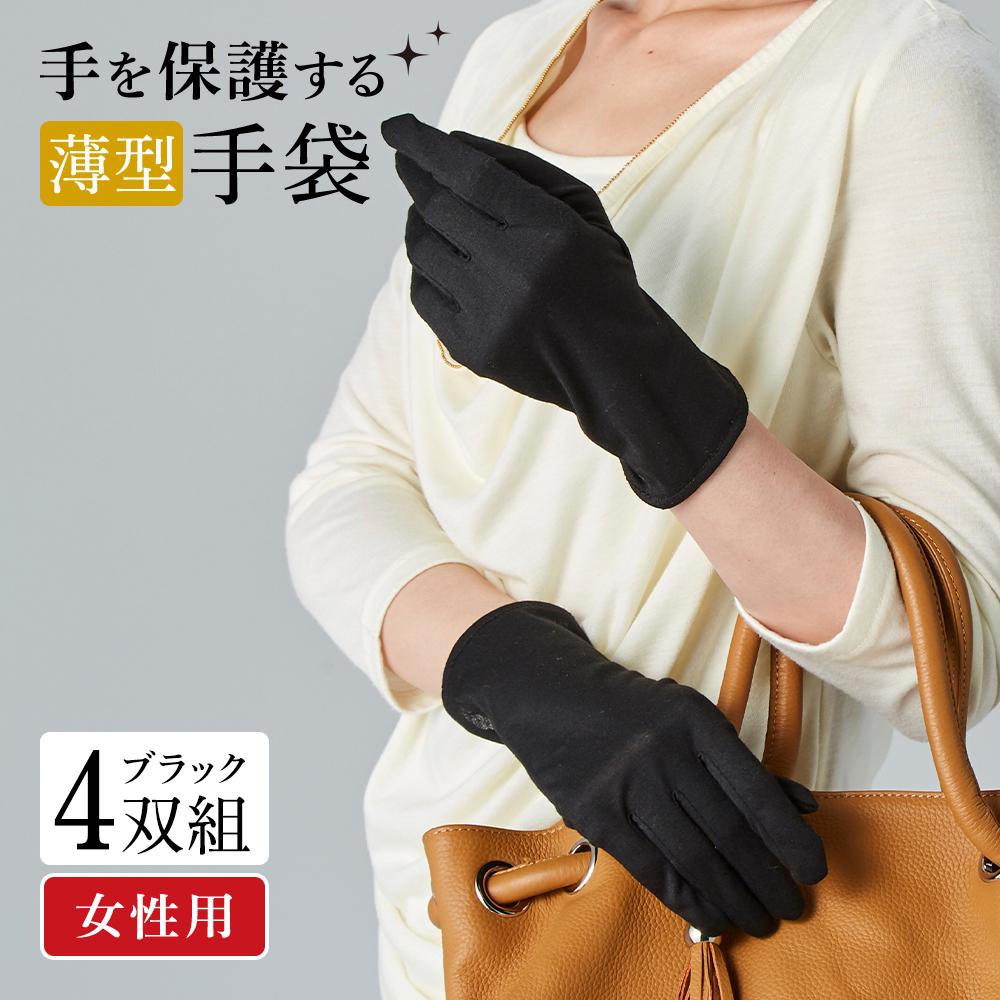 手を保護する薄型手袋 4双組