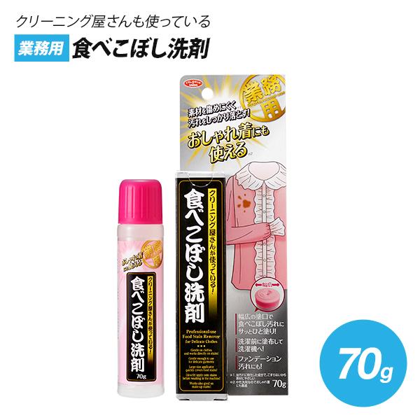 クリーニング屋さんのおしゃれ着にも使える食べこぼし洗剤 70g