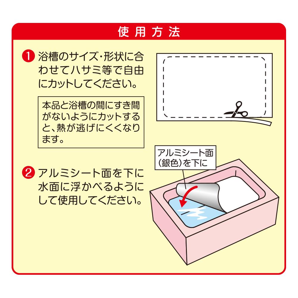 お風呂保温シート