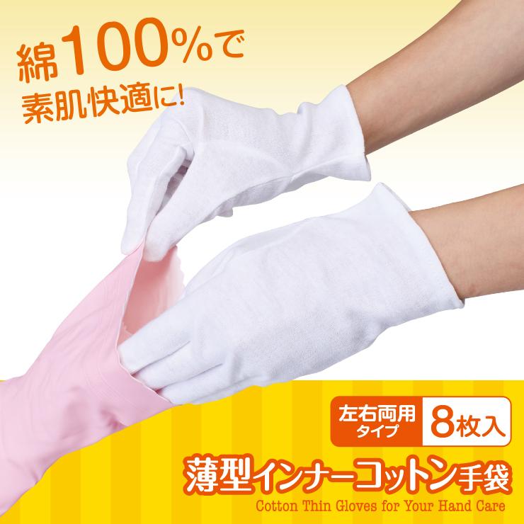 薄型インナーコットン手袋 8枚入 外出用 保護 作業用