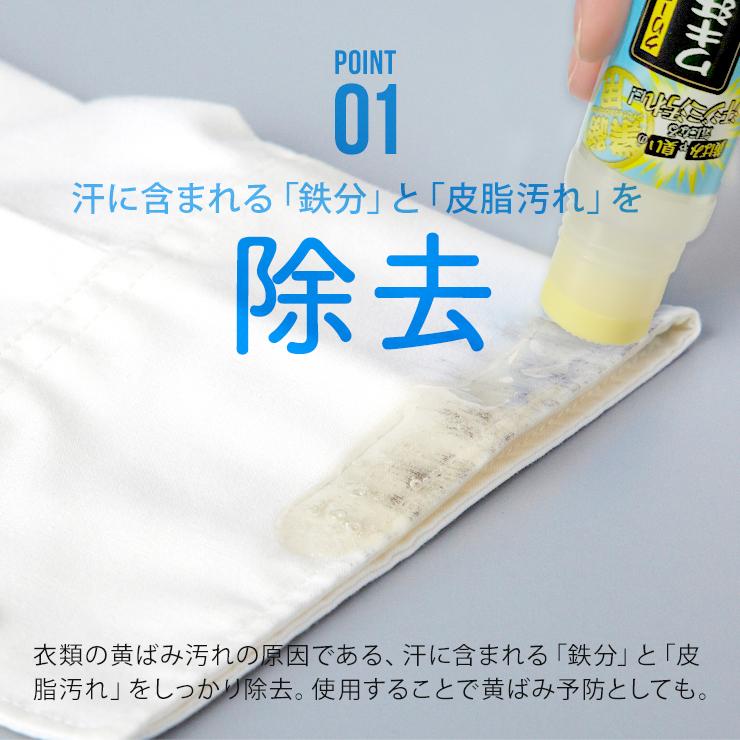 クリーニング屋さんのワキ汗黄ばみ臭い取り洗剤 70g
