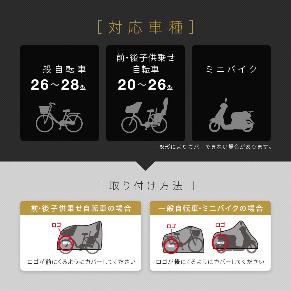 自転車カバー ビッグサイズ