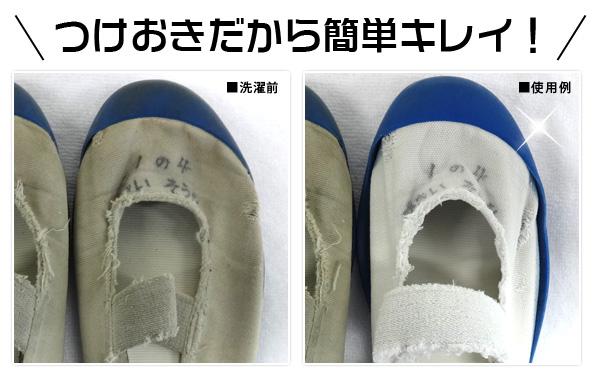 【アウトレット価格】白さが際立つスニーカー洗剤 10g×2包