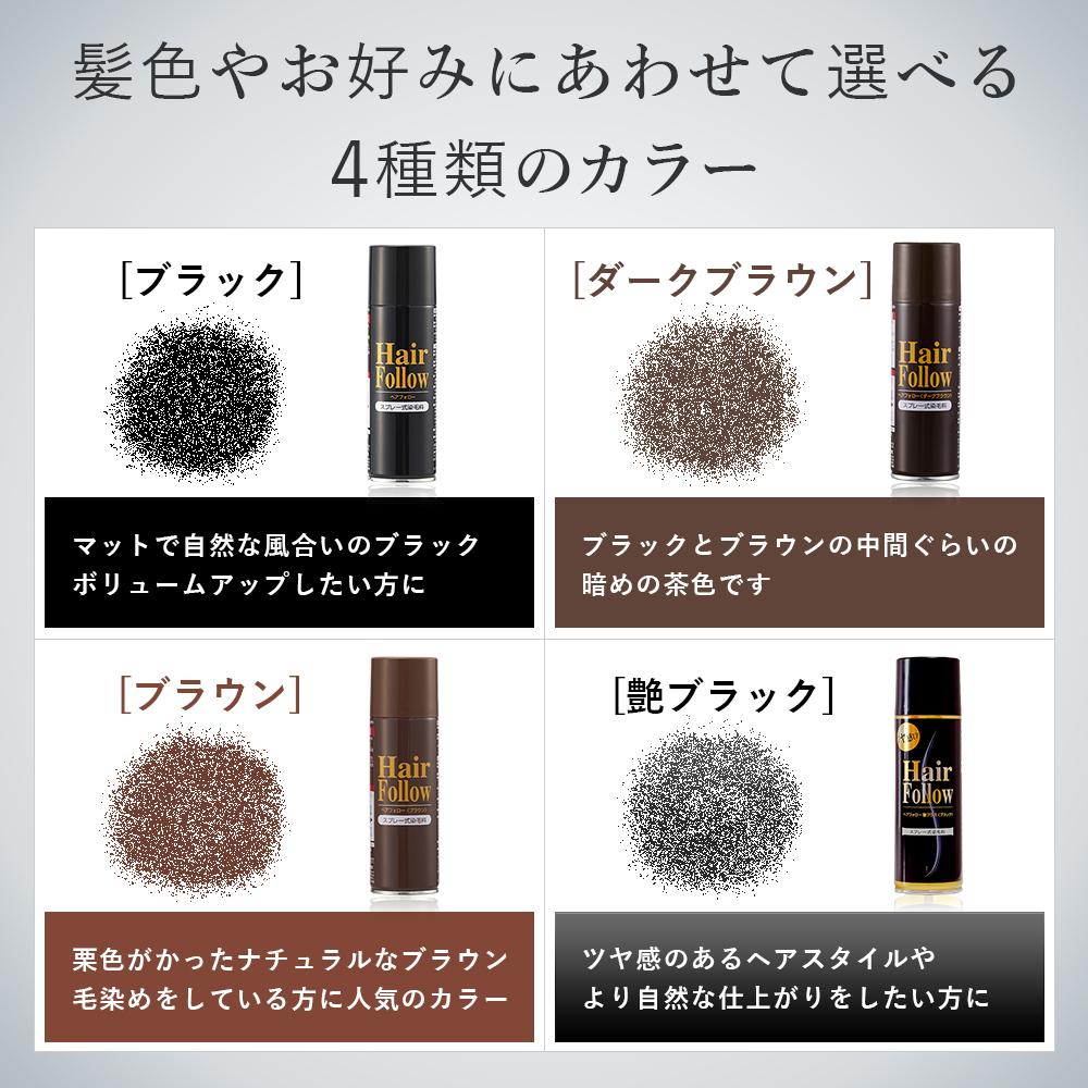 【定期購入】ヘアフォローブラック/ブラウン/ダークブラウン/艶ブラック