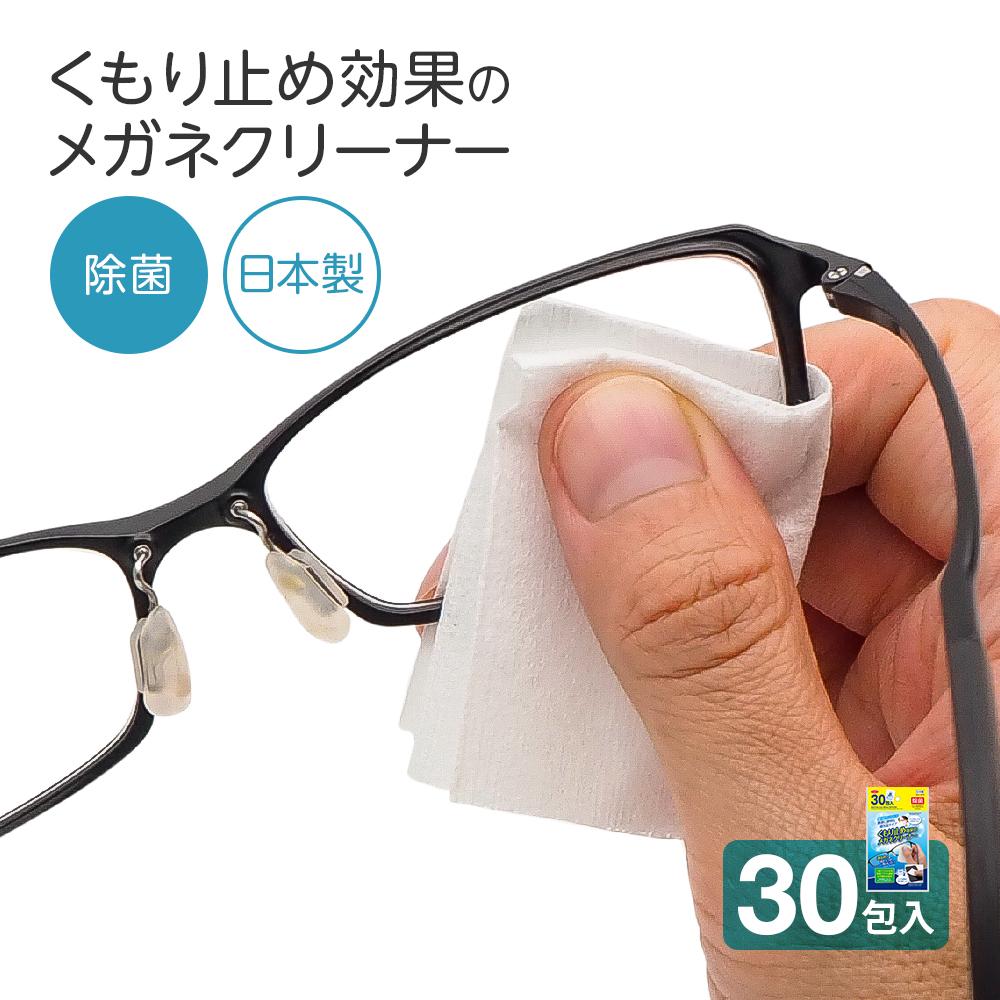 くもり止め効果のメガネクリーナー 30包入