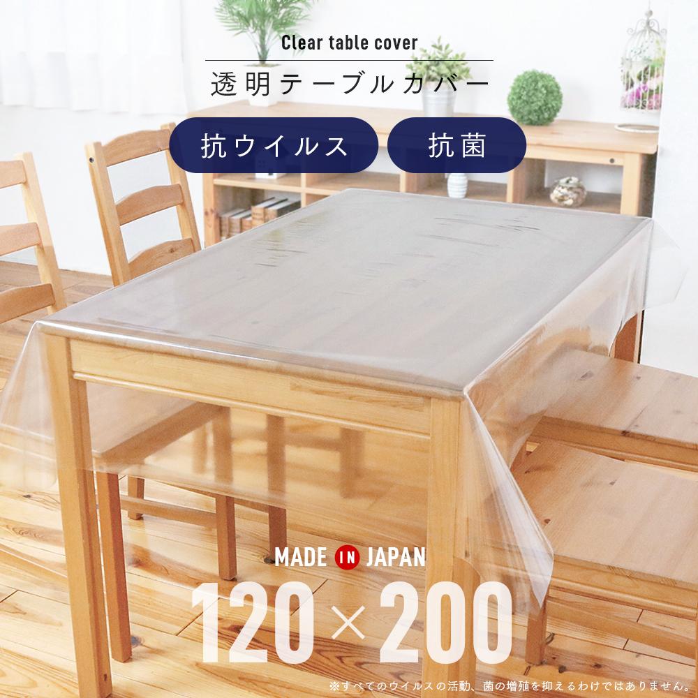 抗ウィルス抗菌透明テーブルカバー