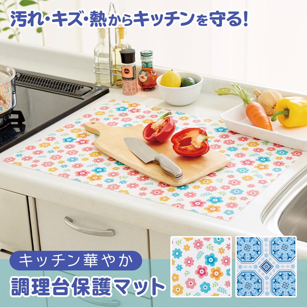 キッチン華やか調理台保護マット